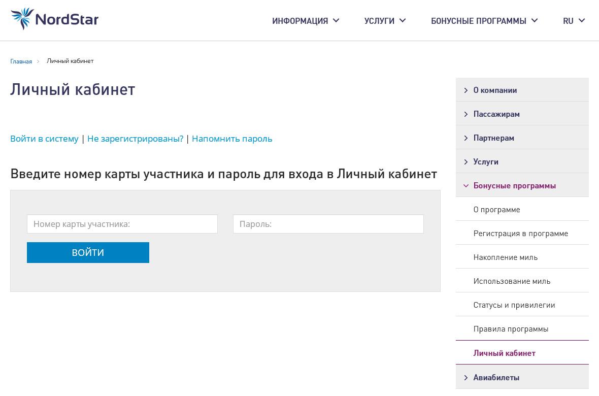 Регистрация на Нордстар онлайн