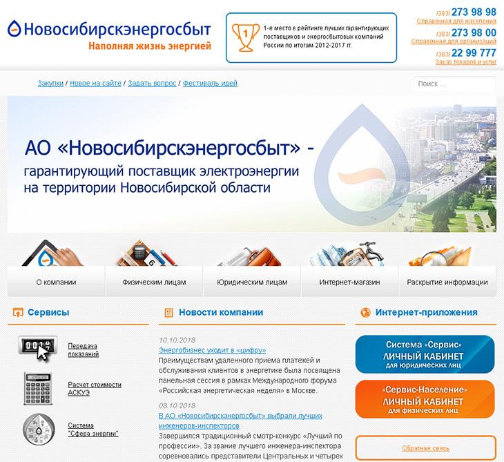 Сервис население новосибирск