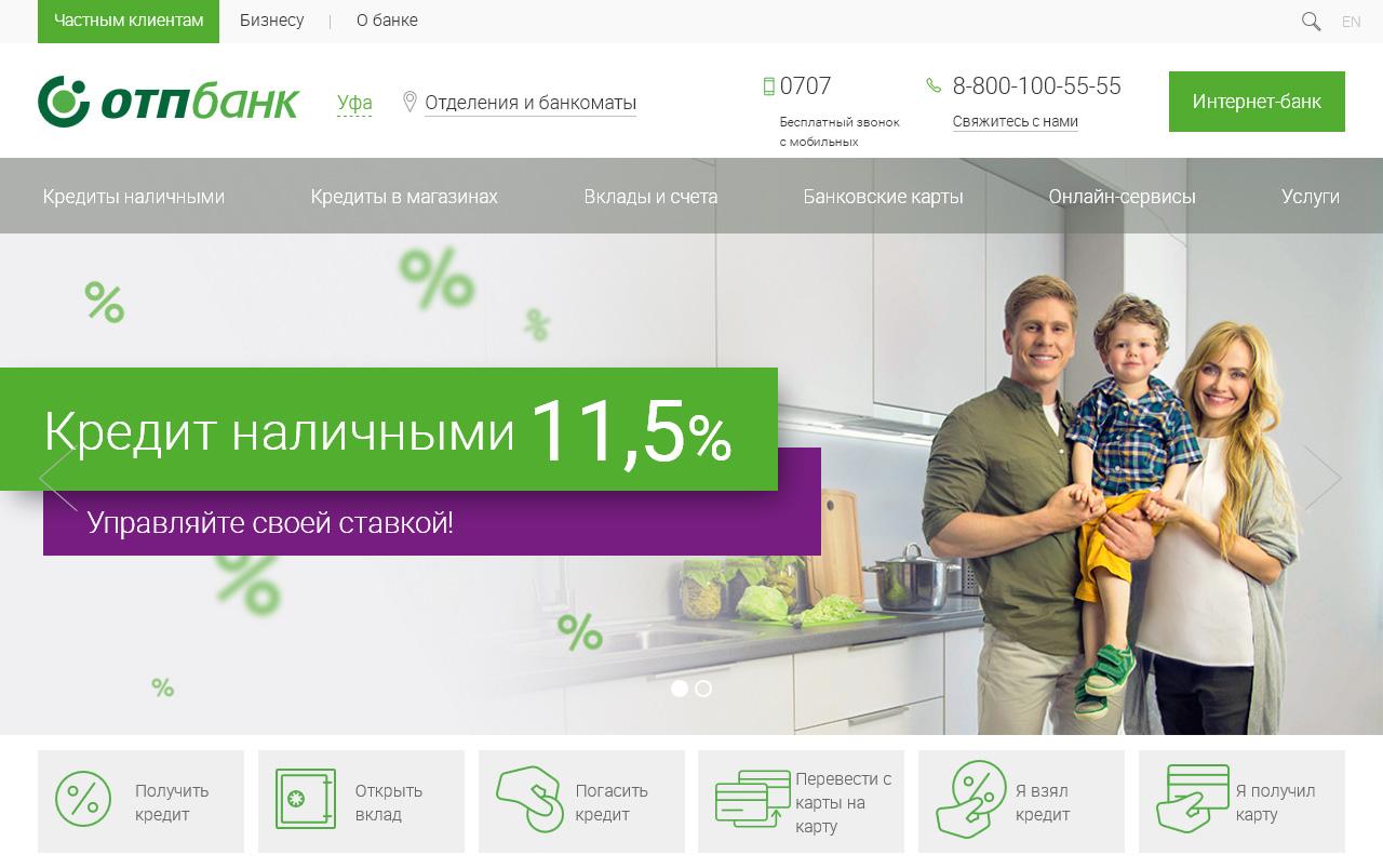 официальный сайт ОТПбанк