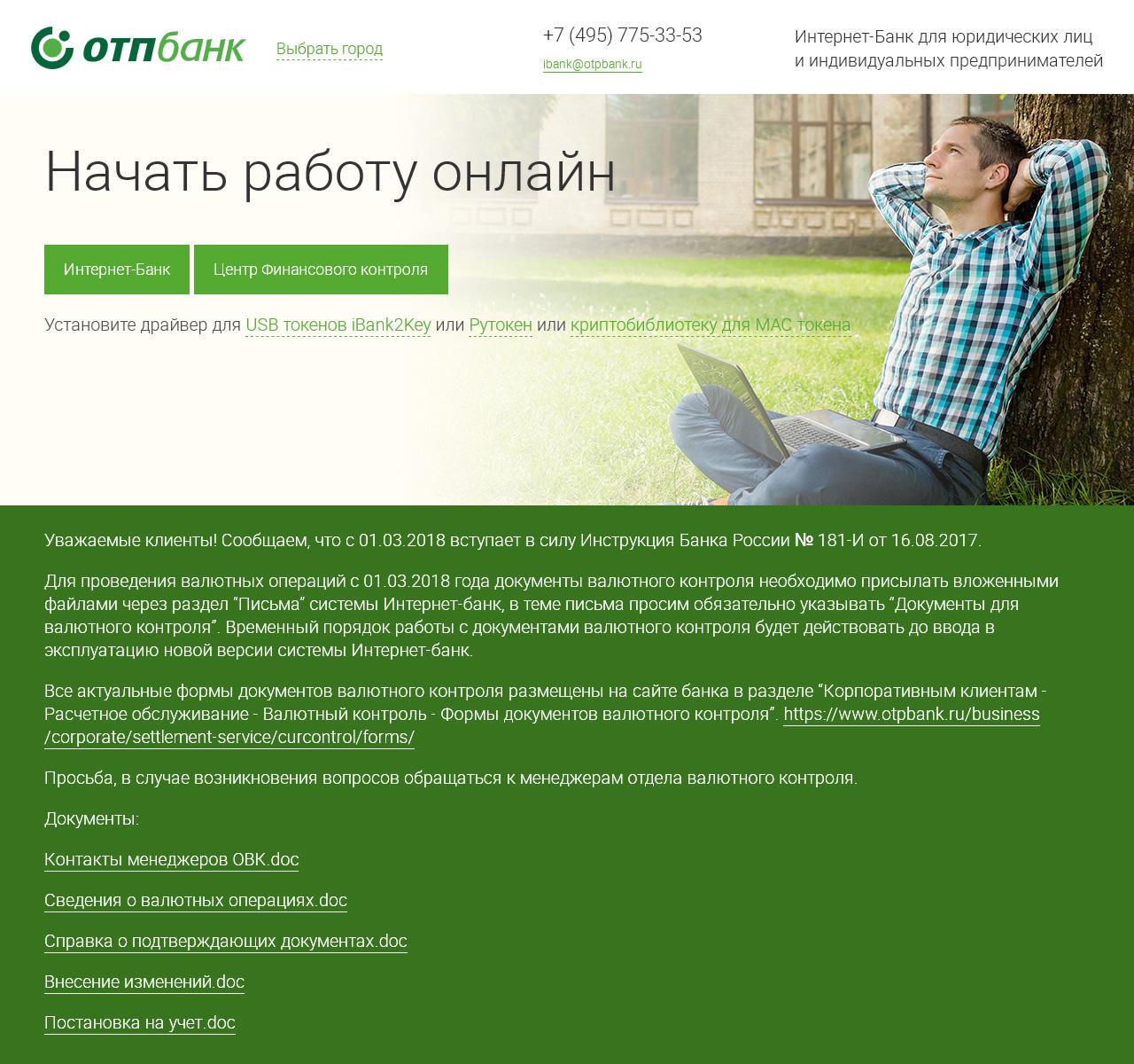 ibank.otpbank.ru личный кабинет для бизнеса