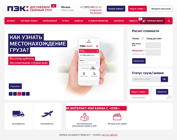 Официальный сайт ПЭК