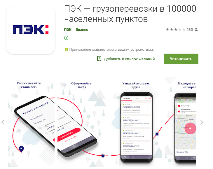 Мобильное приложение ПЭК