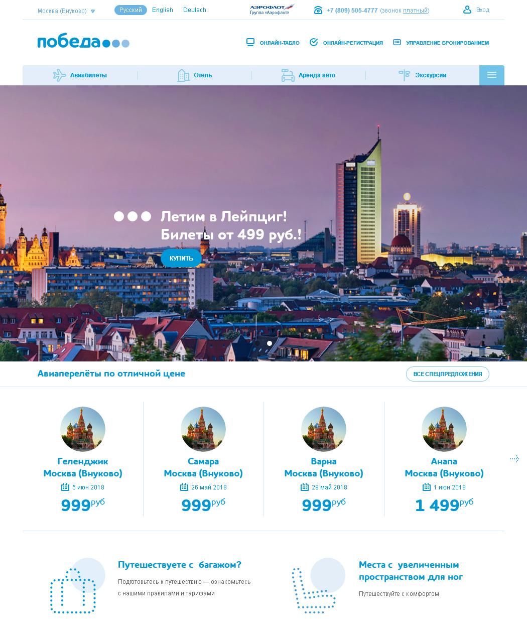Официальный сайт авиакомпании Победа
