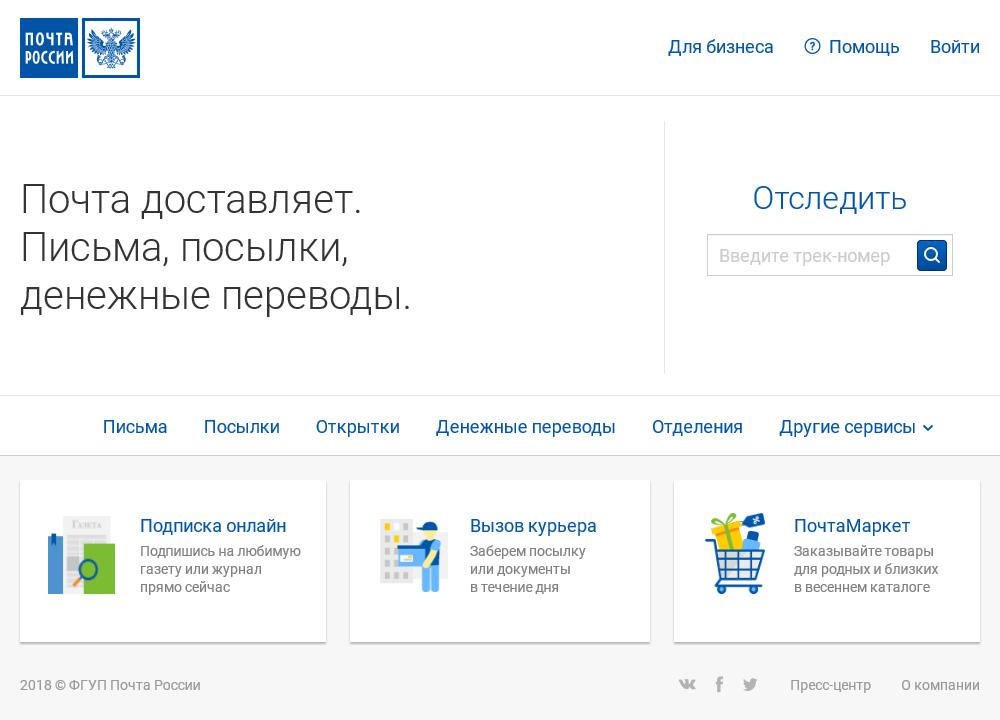 Официальный сайт Почта России
