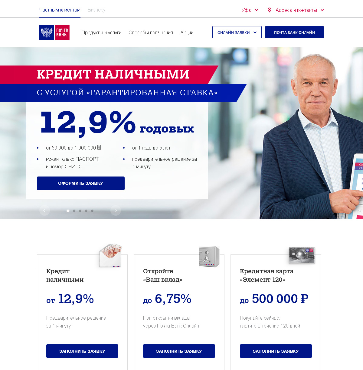 Официальный сайт Почта Банка