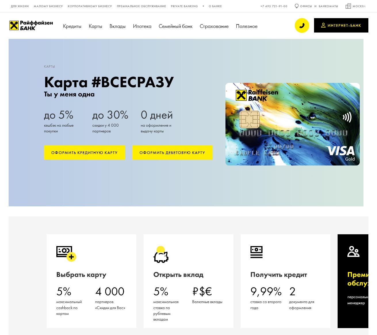 Официальный сайт Райффайзенбанк