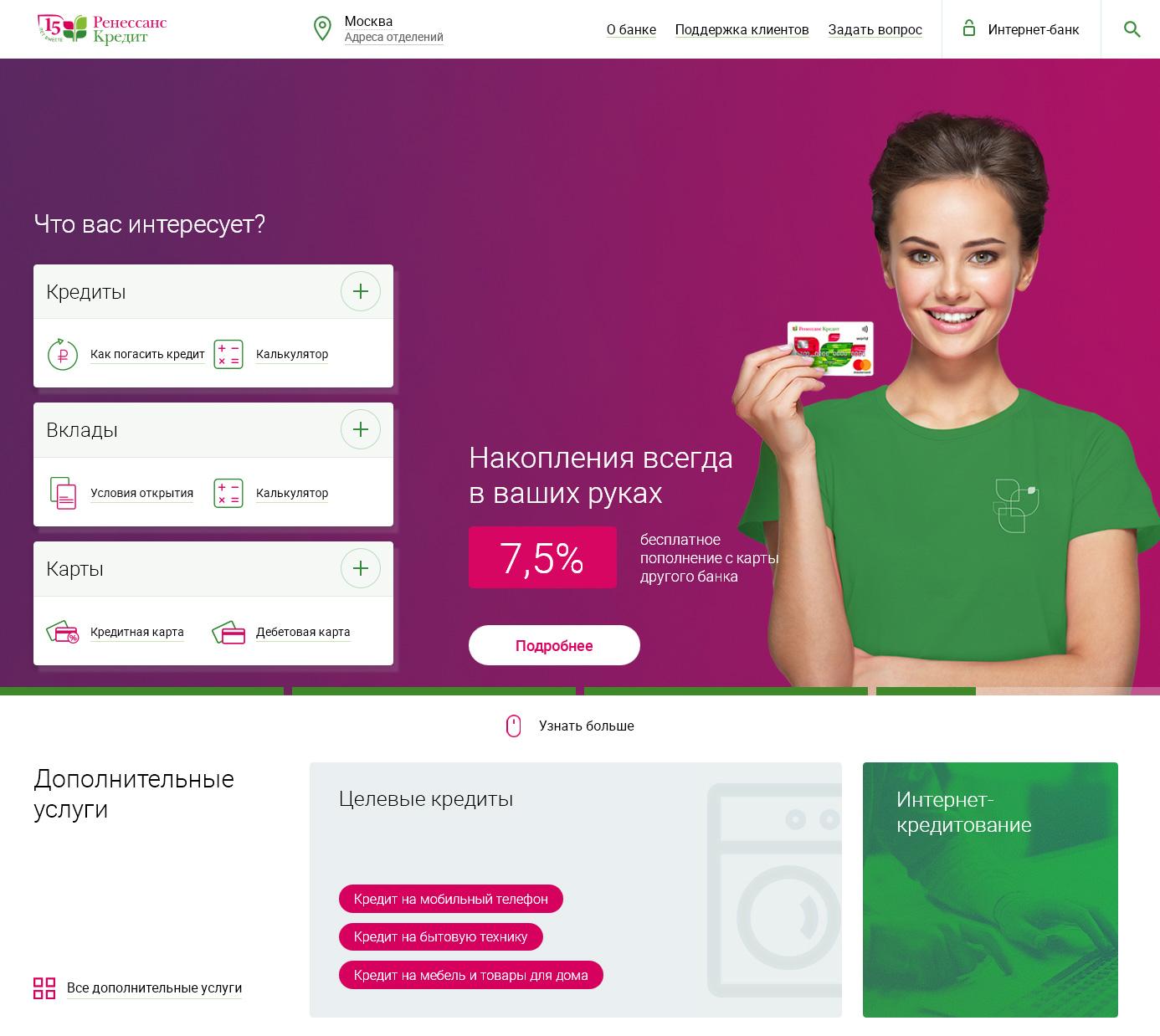 Официальный сайт Ренессанс Кредит Банка