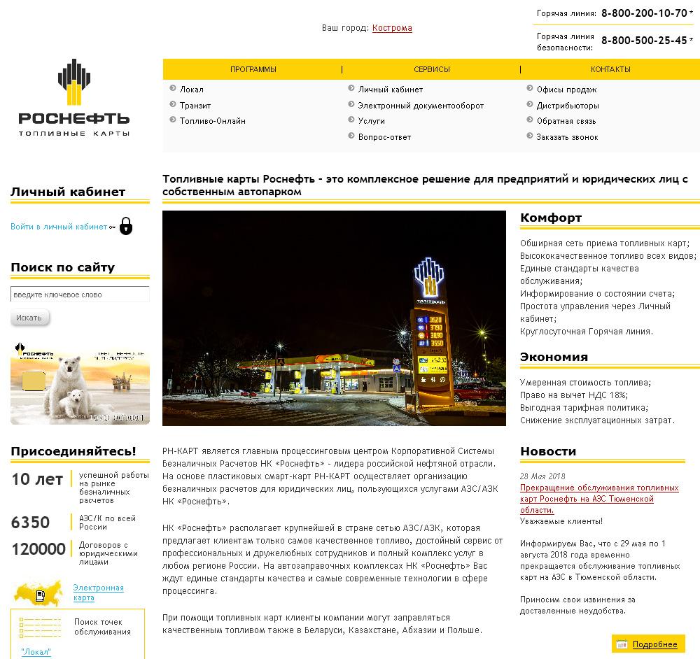 официальный сайт РН-Карт