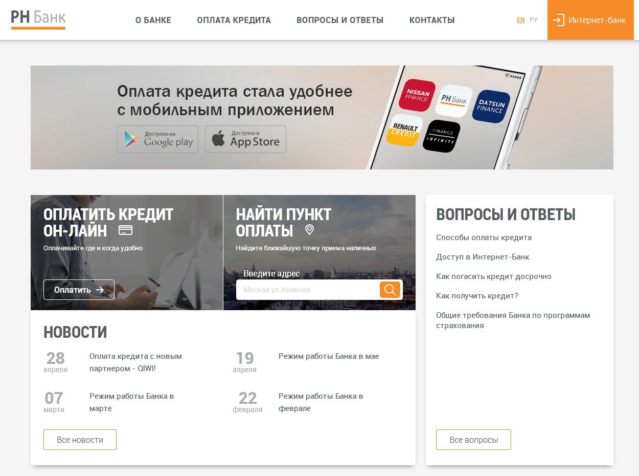 Официальный сайт РН Банк