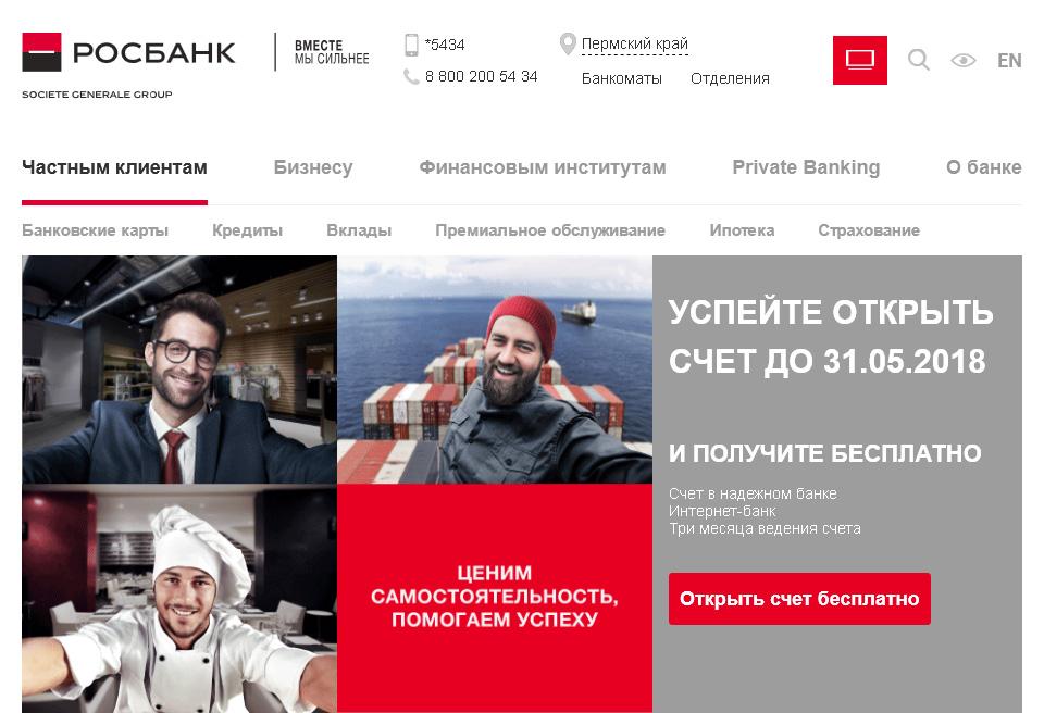 Официальный сайт Росбанк