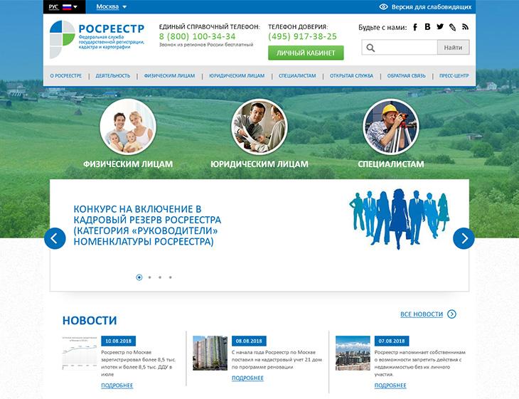 Личный кабинет Росреестр: регистрация, вход