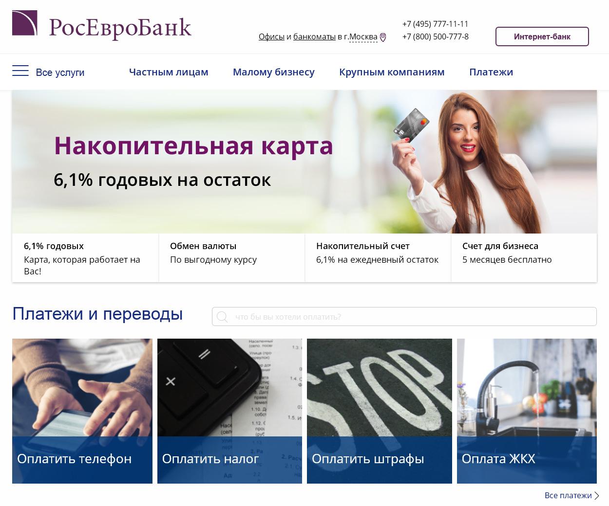Официальный сайт РосЕвроБанк