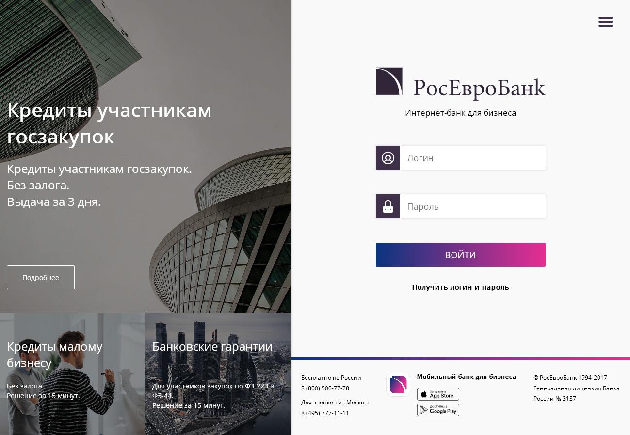 Вход в личный кабинет росевробанк