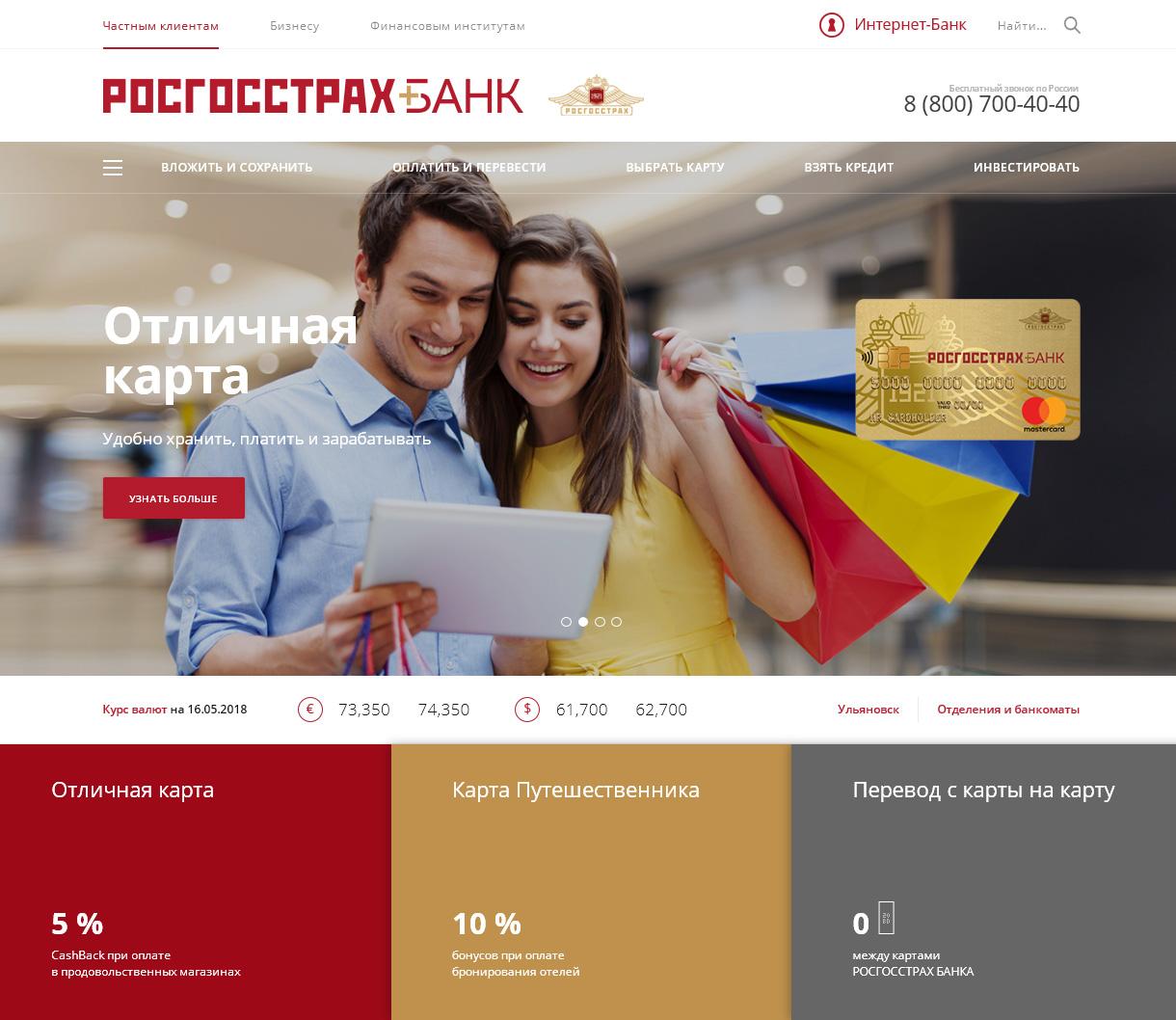 Официальный сайт Росгосстрах Банк