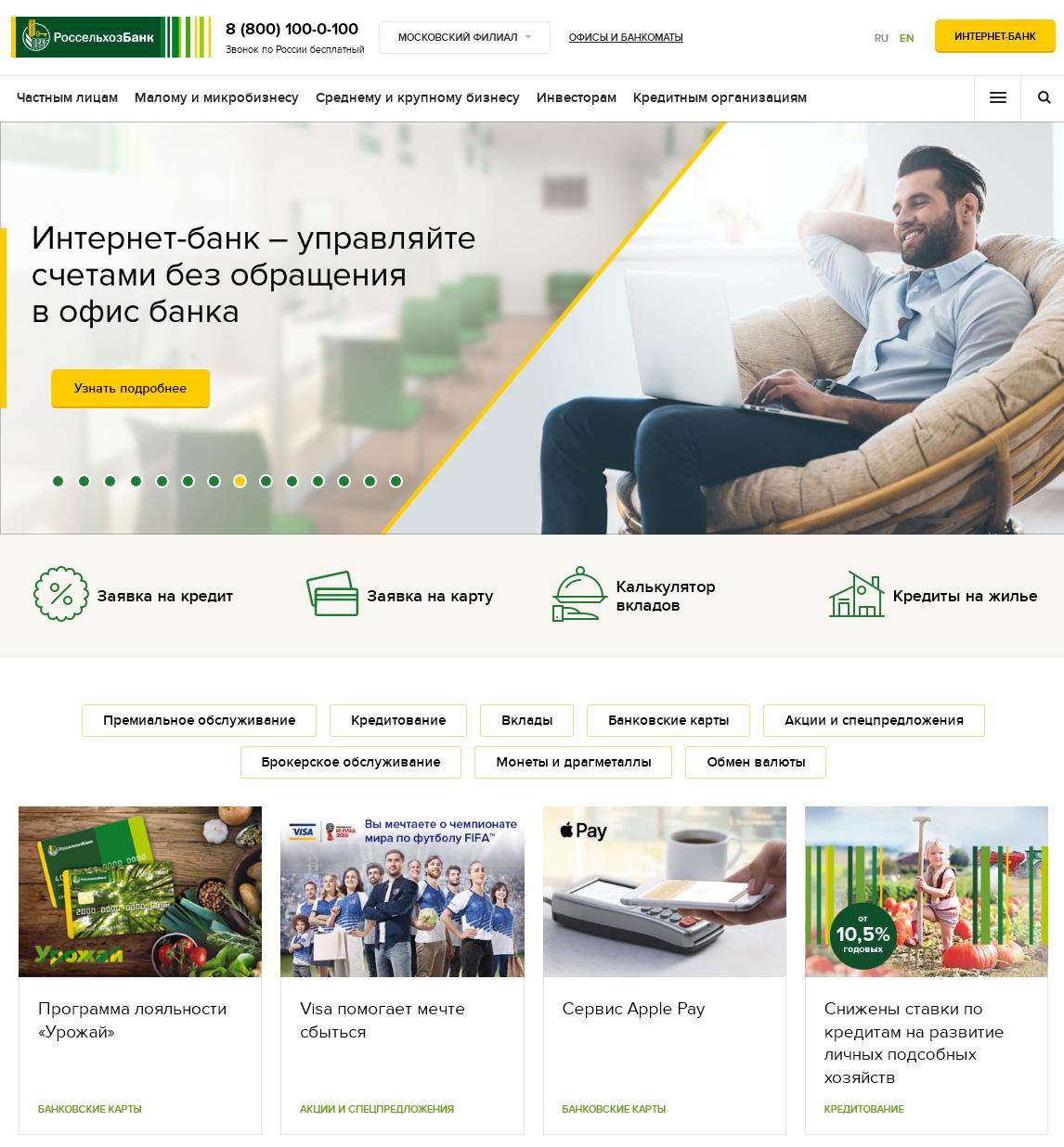 Официальный сайт Россельхозбанк