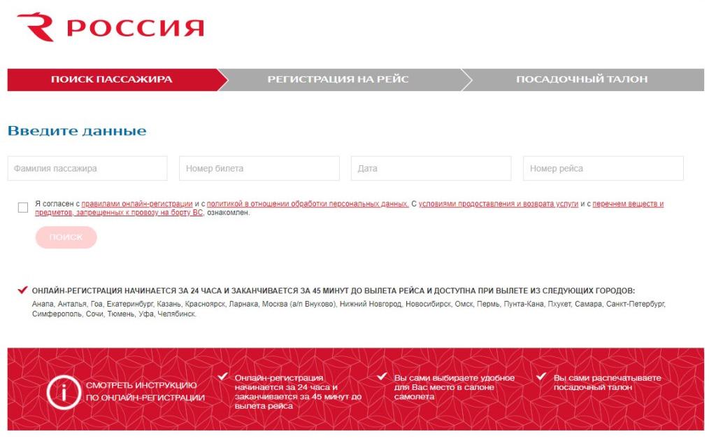 Регистрация на рейс авиакомпании Россия