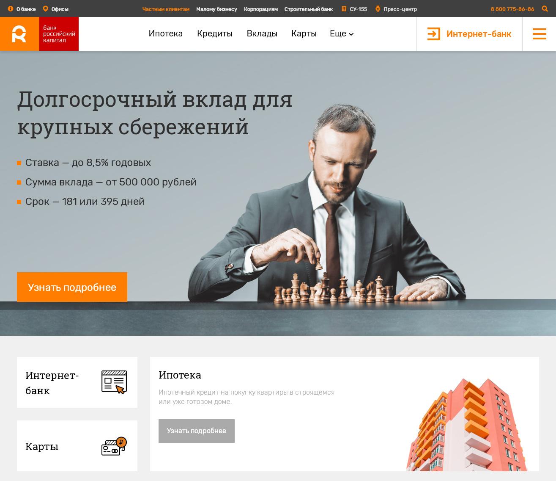 Официальный сайт Российский капитал