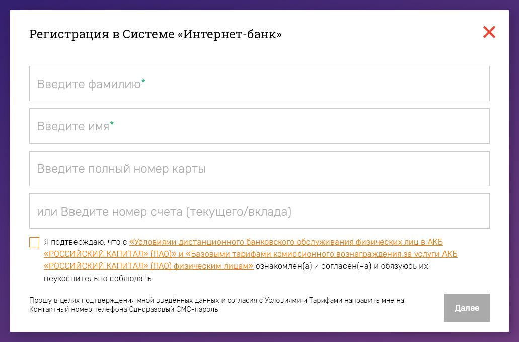 Регистрация личного кабинет в Российский капитал