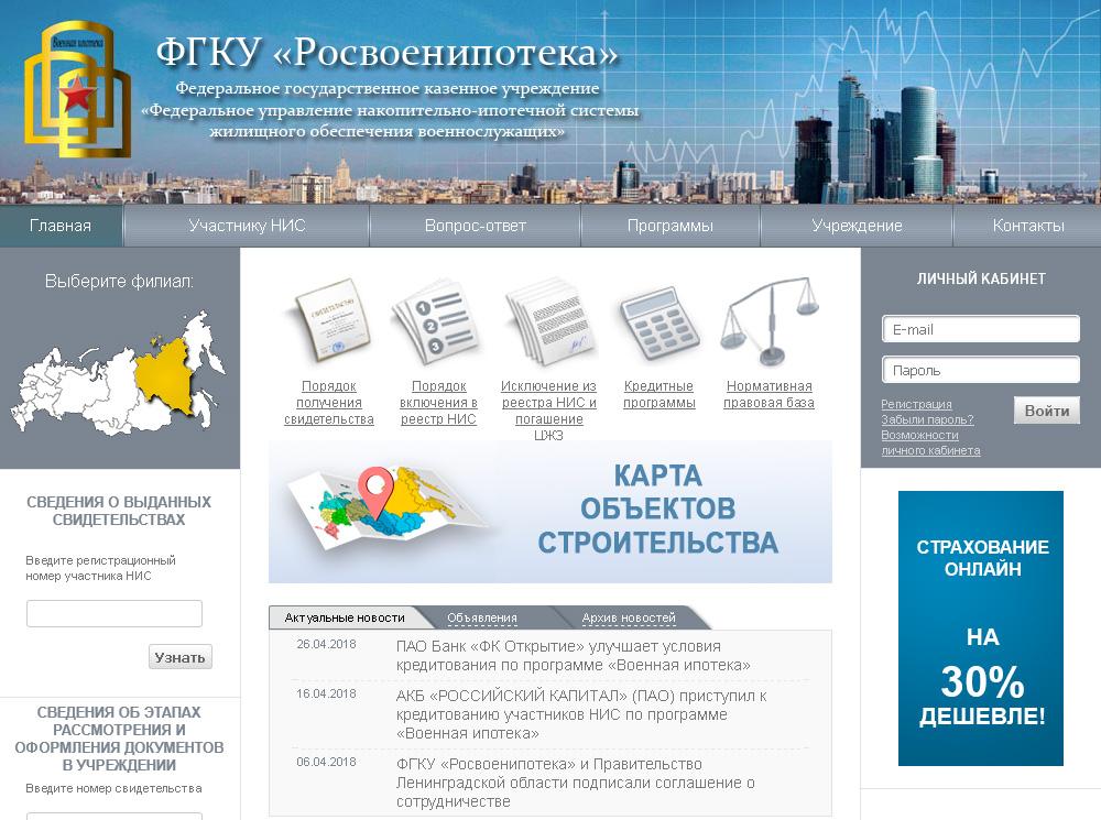 Официальный сайт Росвоенипотека