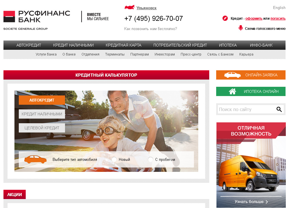 Официальный сайт Русфинанс Банк