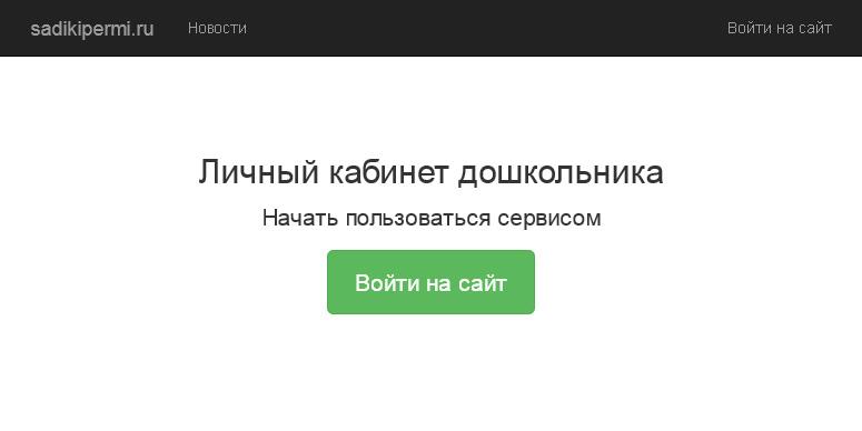 Личный кабинет Дошкольника (Пермь): регистрация и вход