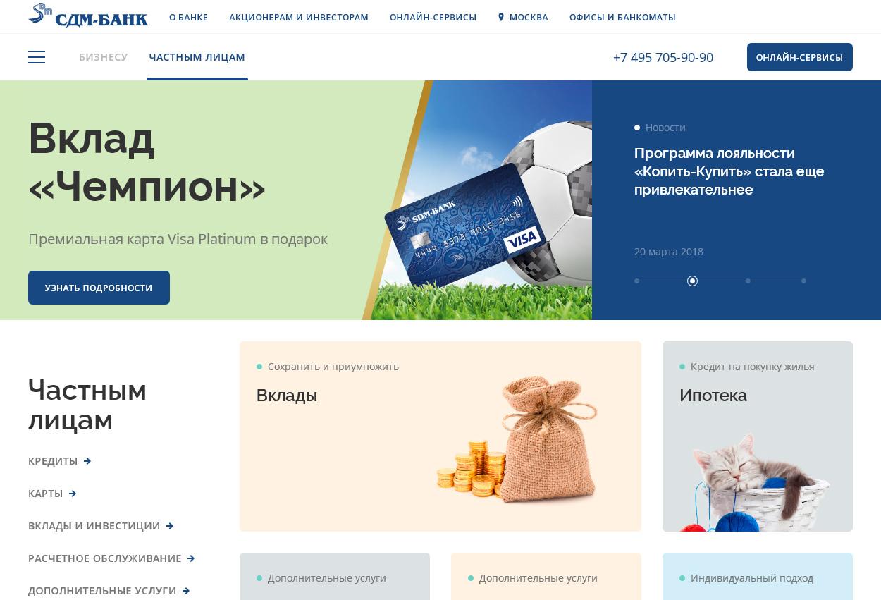 Официальный сайт СДМ-Банк