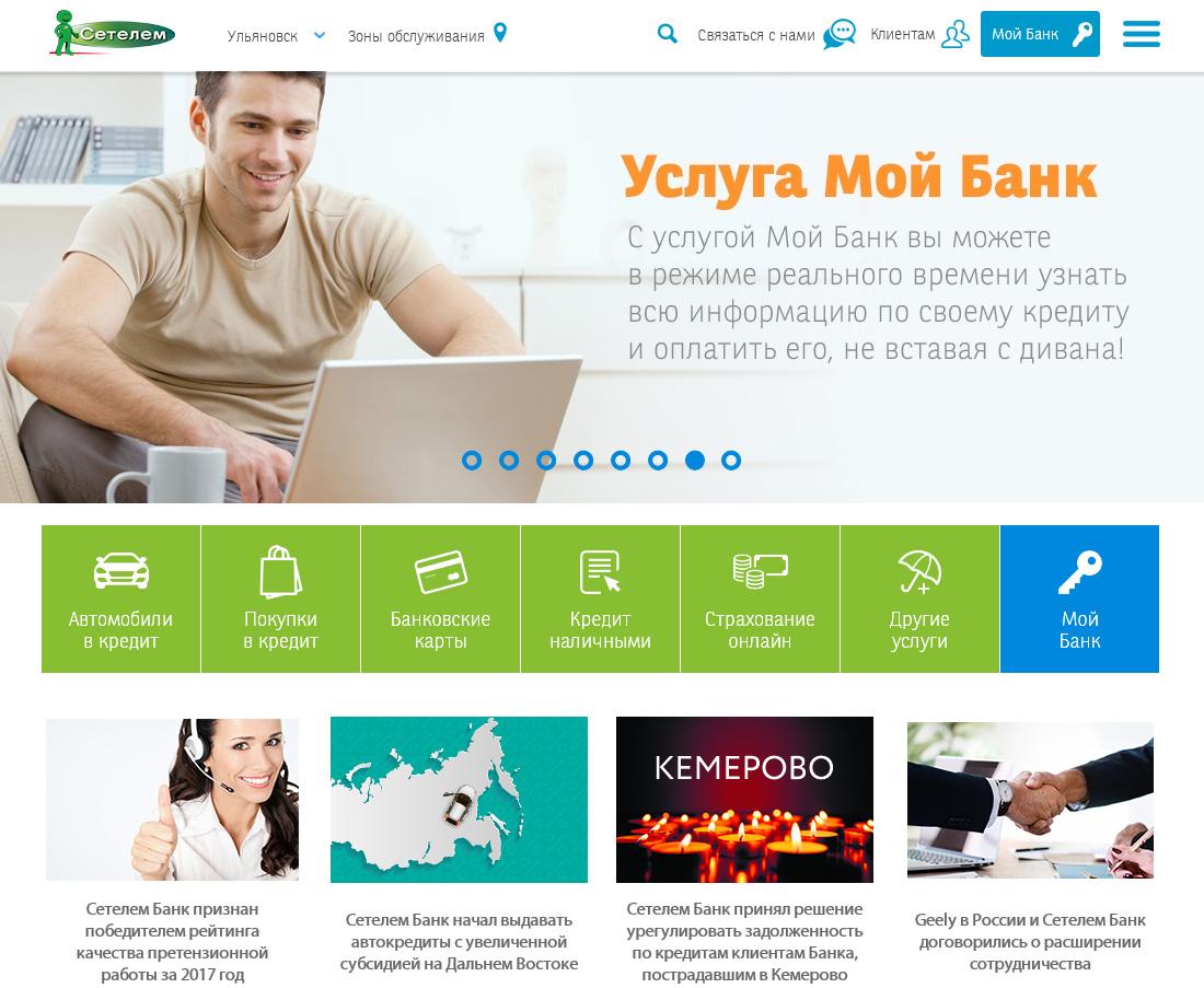 Официальный сайт Сетелем-Банк