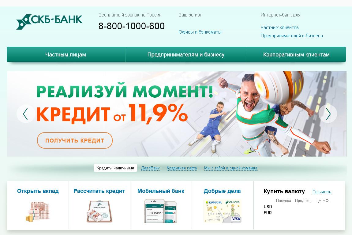 Официальный сайт СКБ-Банк