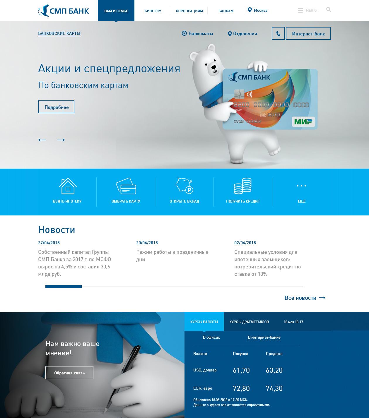 Официальный сайт СМП-Банка