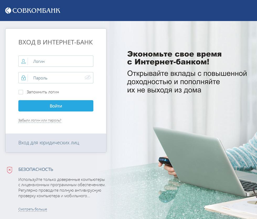 Вход в личный кабинет Совкомбанк