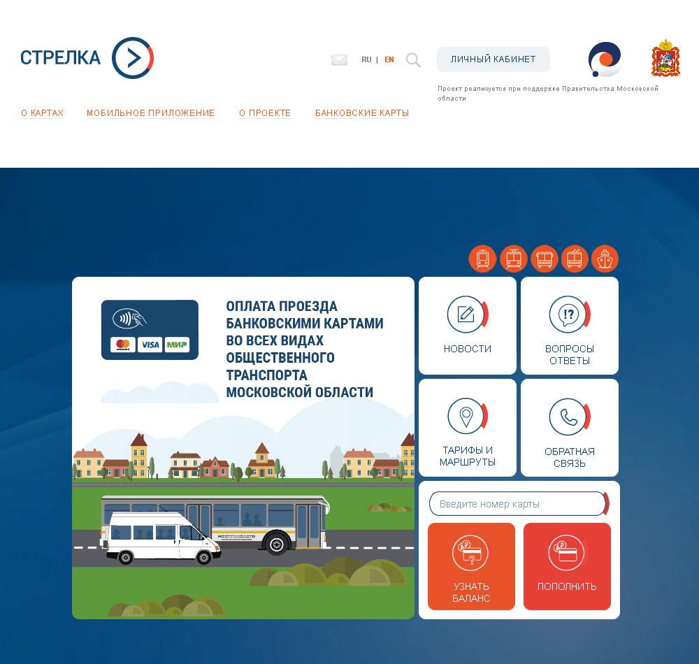Официальный сайт карта Стрелка