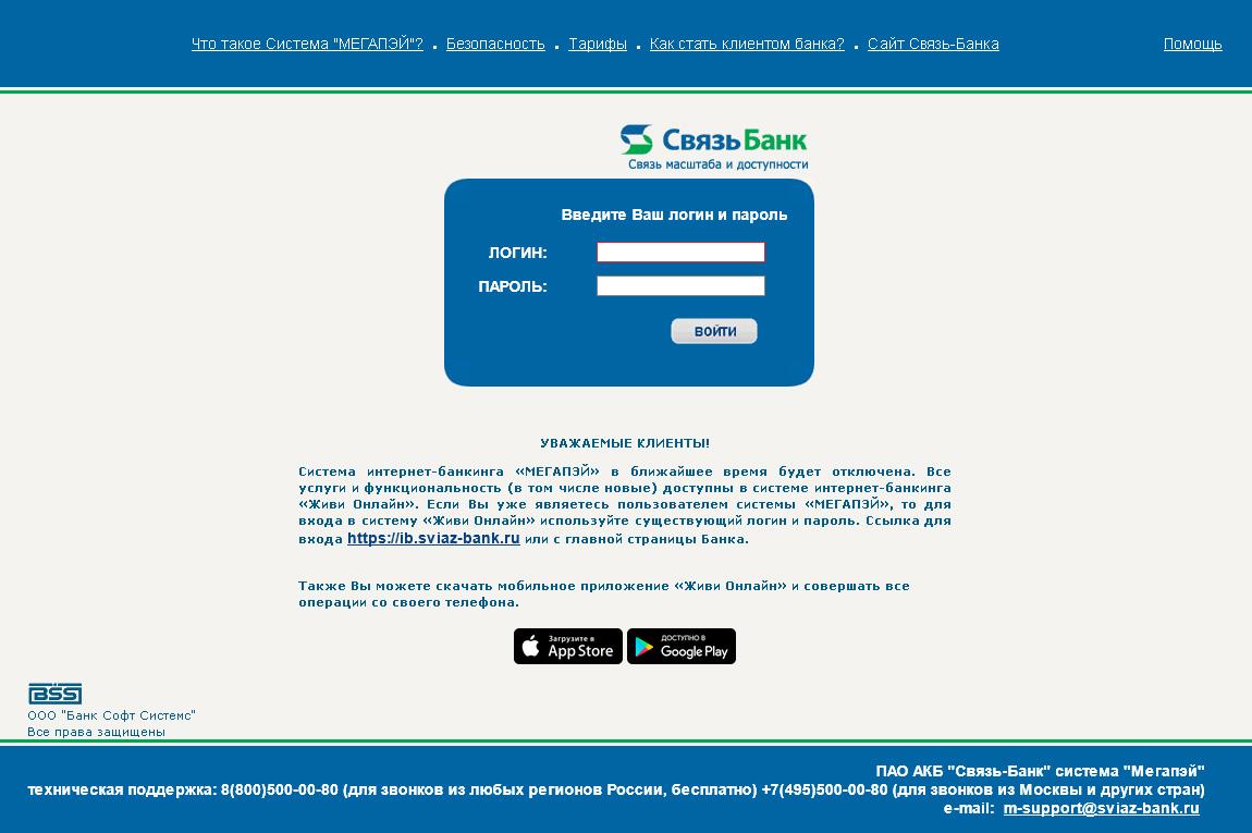 Личный кабинет Связь-Банка: вход