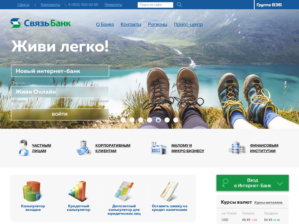 Официальный сайт Связь-Банк
