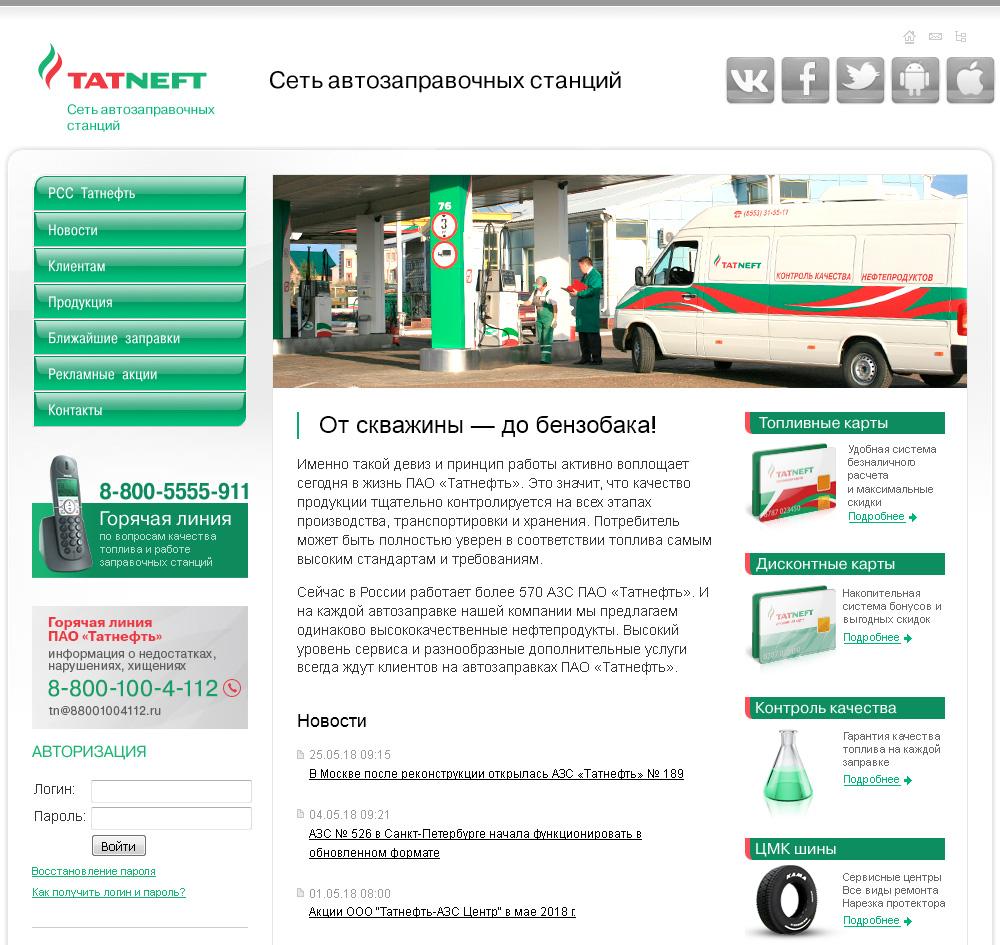Официальный сайт сети АЗС Татнефть