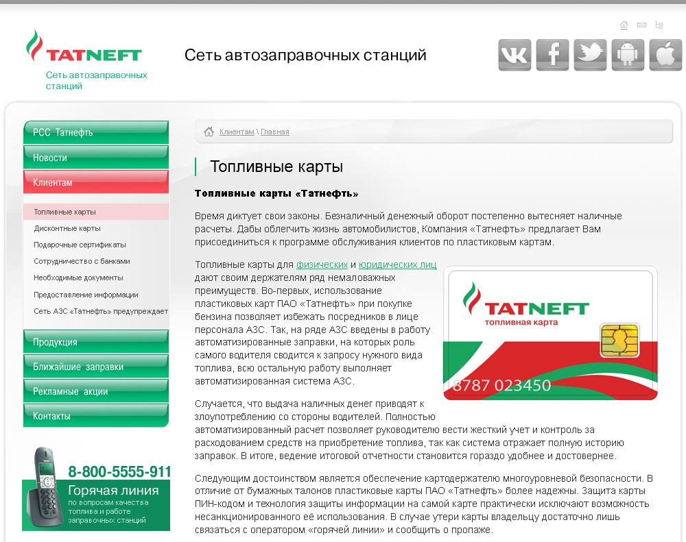 Регистрация карты Татнефть
