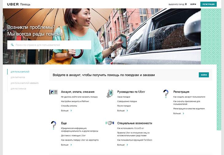 Убер такси в спб телефон контакты