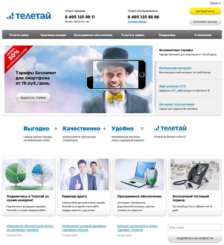 Личный кабинет Телетай: регистрация, вход, телефон