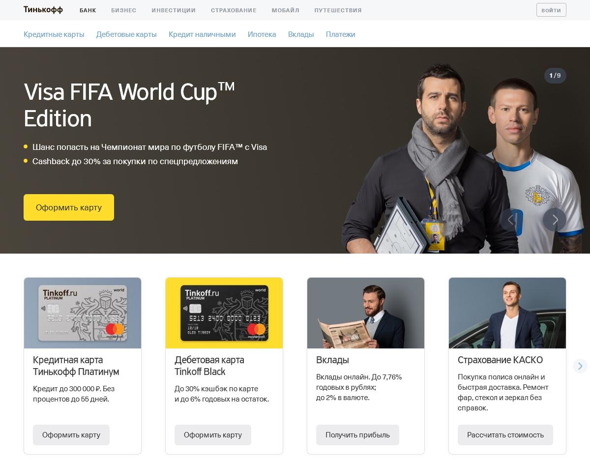 Официальный сайт Тинькофф Банк