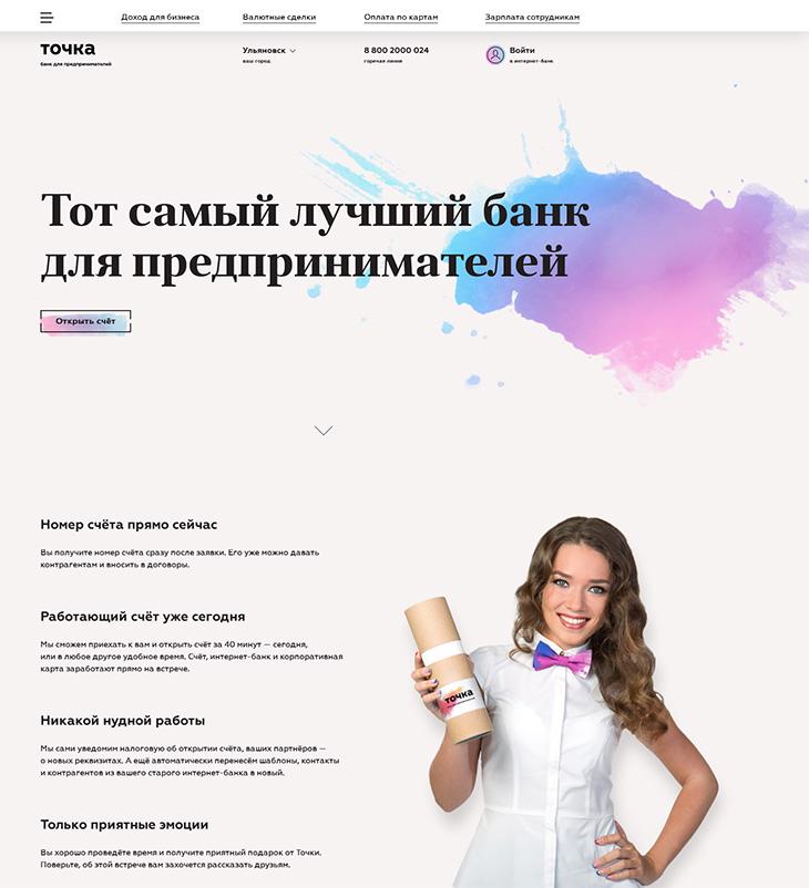 Официальный сайт банка Точка