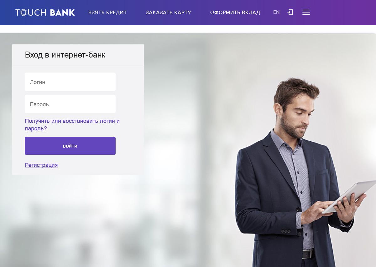 Touch Bank вход в личный кабинет