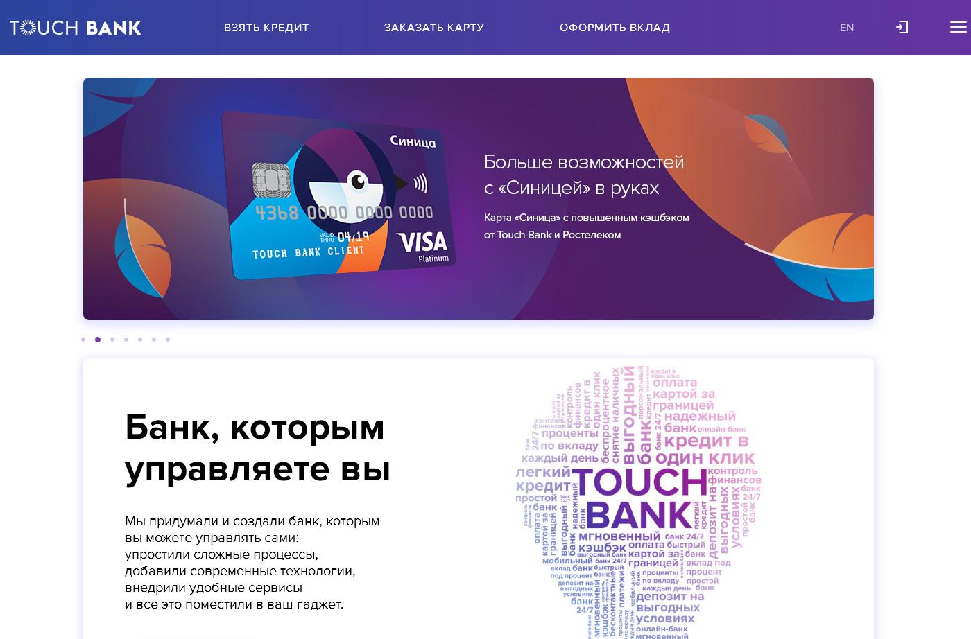 Официальный сайт Тач Банк