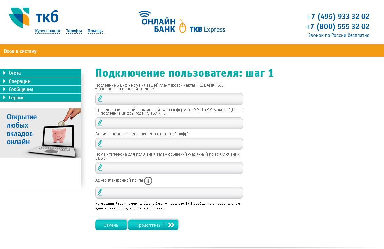 ТрансКапиталБанк личный кабинет: регистрация