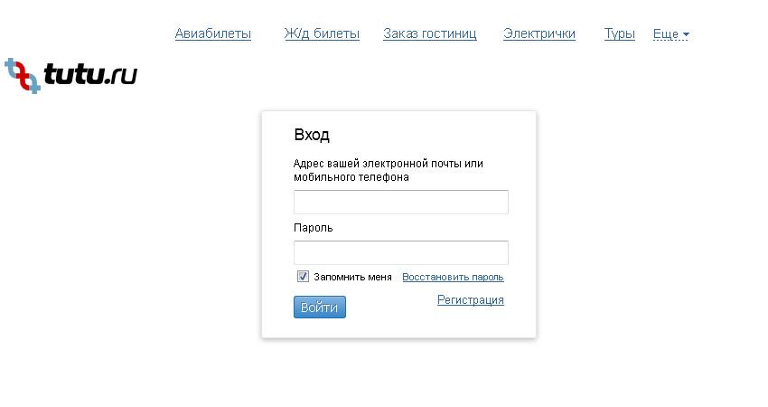 Вход в личный кабинет Туту.ру