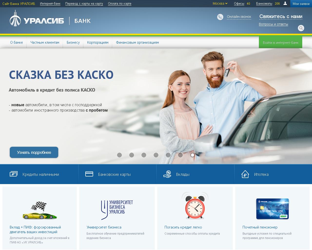Официальный сайт Уралсиб