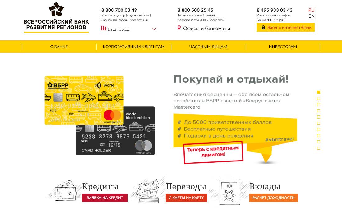 официальный сайт банка ВБРР