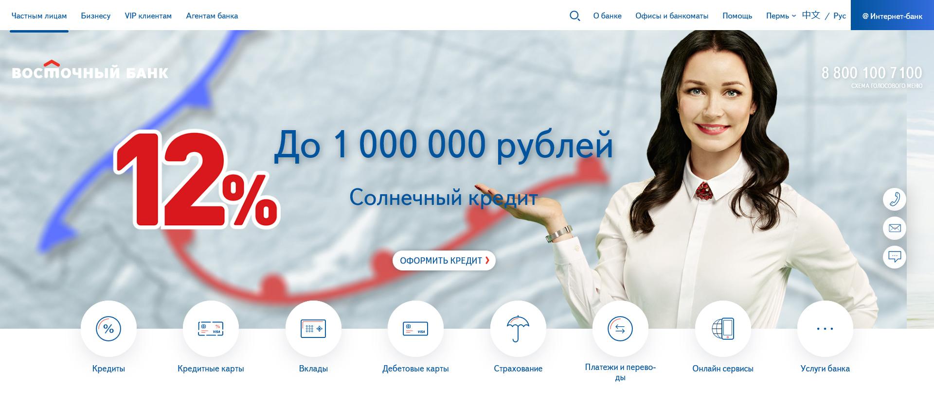 Официальный сайт Восточный Банк