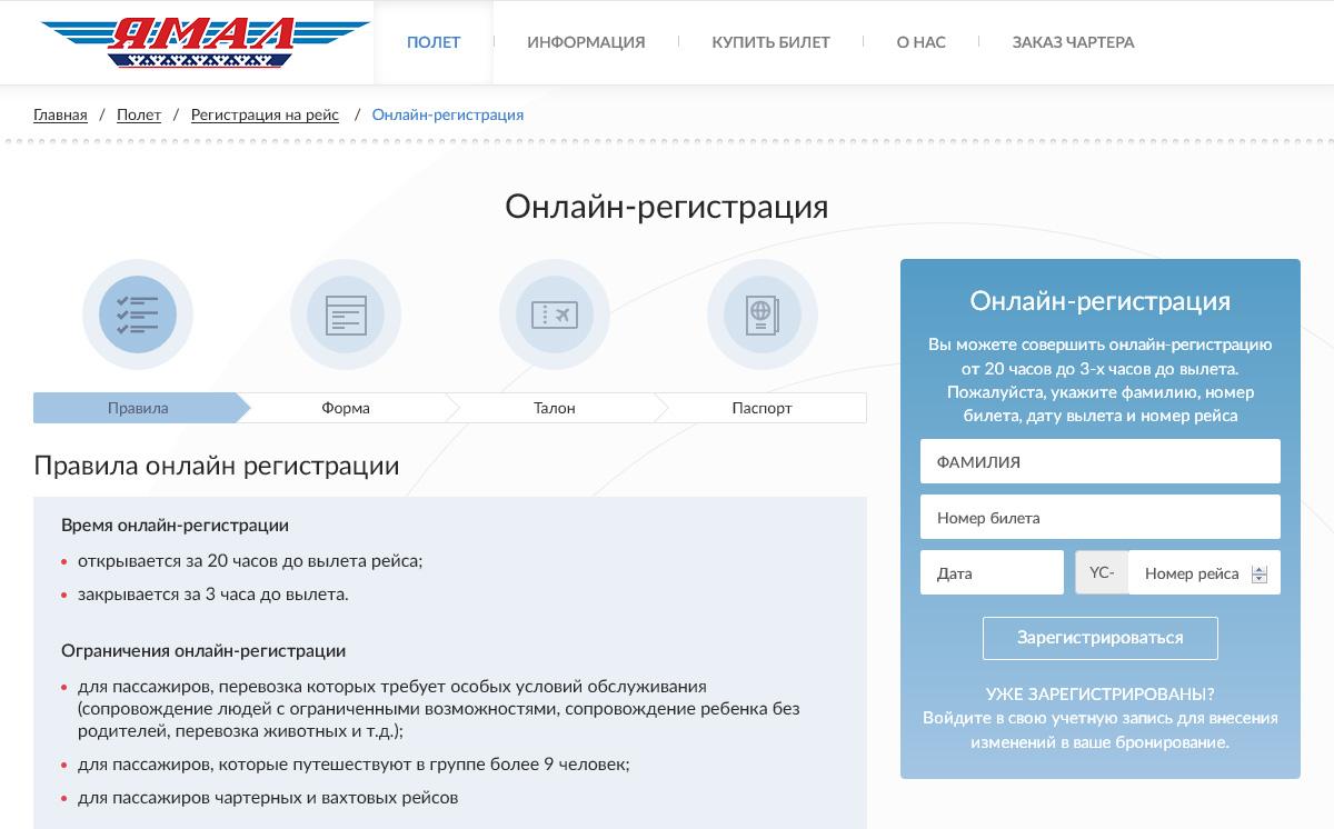 Ямал регистрация онлайн