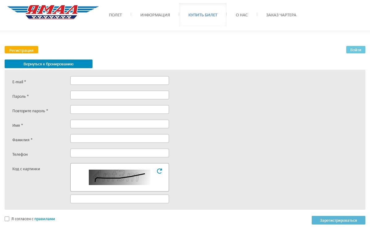 Регистрация на рейс Ямал