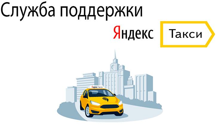 Служба поддержки яндекс такси москва