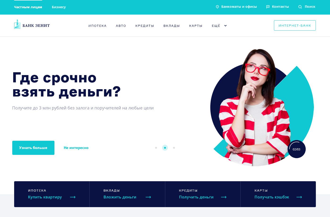 официальный сайт Банк Зенит